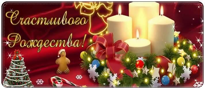 Православные поздравления с рождеством