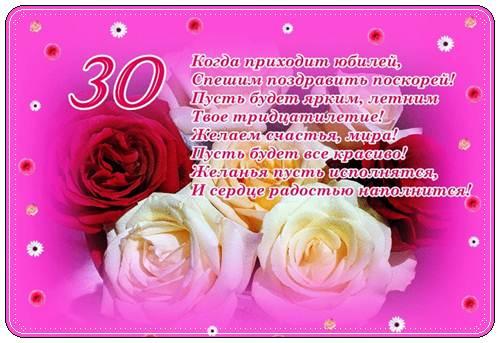 Поздравления девушке с 30 ти летием