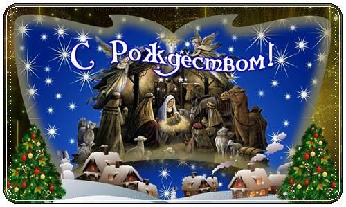 Красивые поздравления с Рождеством 2021