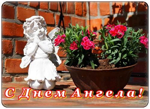 Поздравления с днем ангела женщине красивые