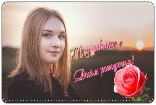 Красивые поздравления с 17 летием девушке