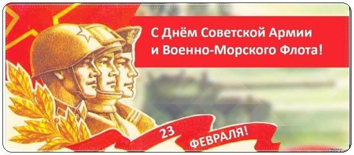 Поздравления с днем советской армии и военно морского флота