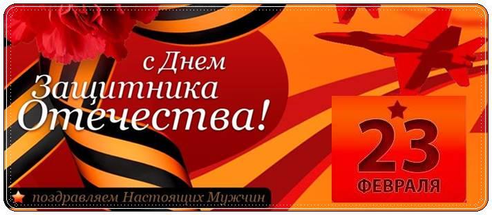 Поздравление с 23 февраля в прозе любимому
