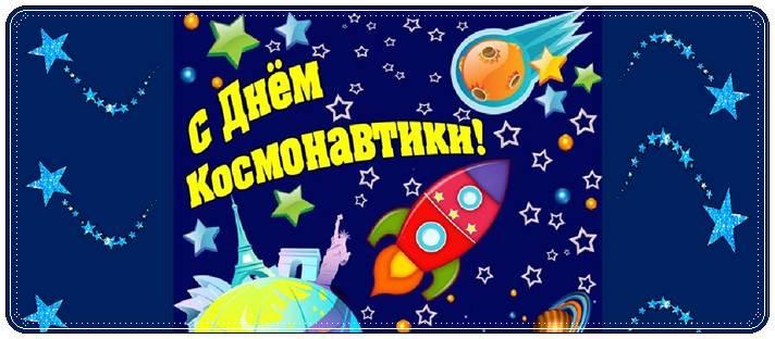 Поздравления с днем космонавтики в прозе