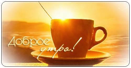 Пожелания доброго утра любимой красивыми словами