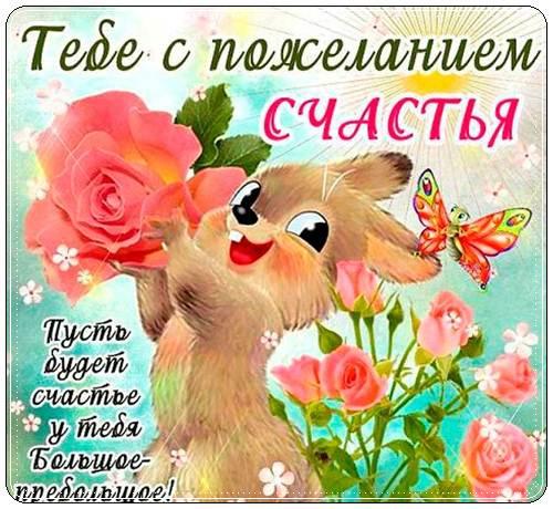 Поздравления с днем счастья в прозе и стихах красивые