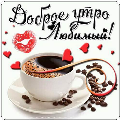 Трогательное пожелание с добрым утром любимому мужчине