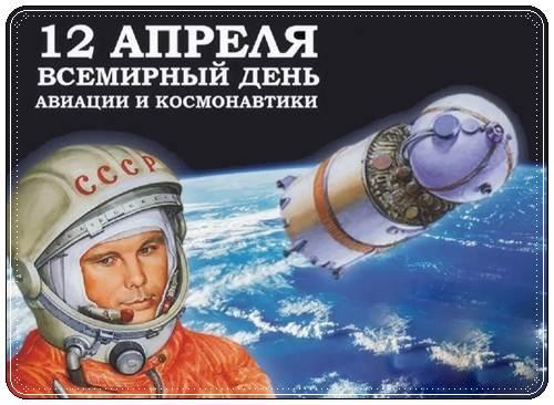 Поздравления с днем космонавтики в прозе и стихах