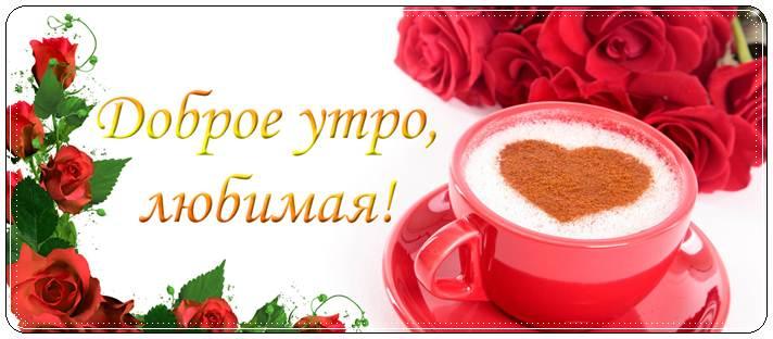 Пожелания доброго утра любимой женщине своими словами