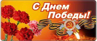 Поздравления с Днем победы: красивые пожелания на 9 мая