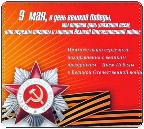 Официальное поздравление с Днем Победы 9 мая