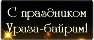 Поздравления на Ураза Байрам 2021: красивые пожелания на праздник