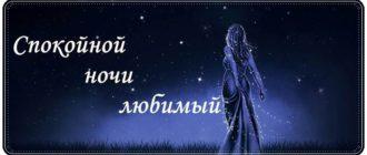 Ласковые слова пожелания спокойной ночи мужчине