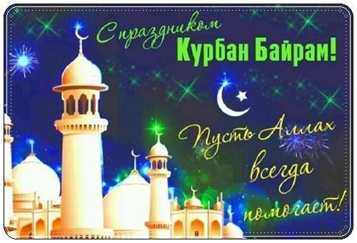 Поздравления на Курбан Байрам своими словами
