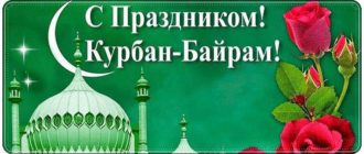 Красивые поздравления с праздником Курбан Байрам