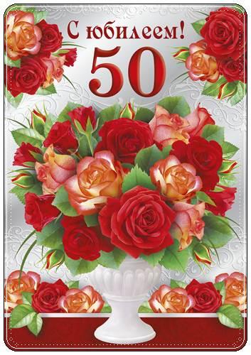 Поздравления с юбилеем 50 лет жене в прозе (своими словами)