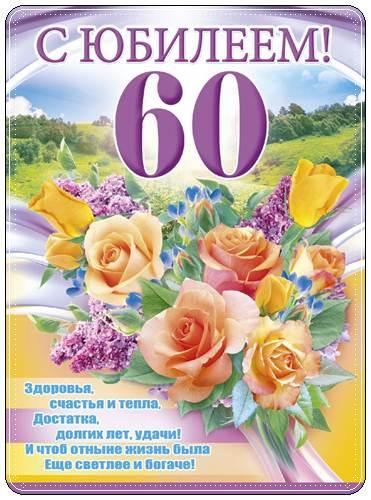 Красивые поздравления с 60 летием женщине