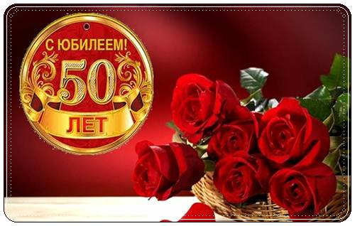 Трогательные поздравления жене с 50 летием