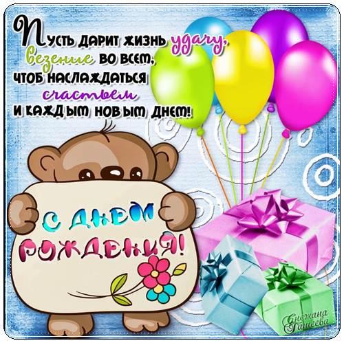 Лучшие пожелания на день рождения своими словами до слез