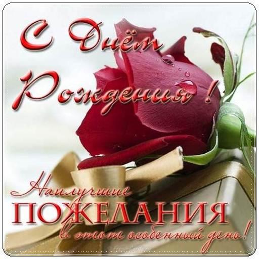 Поздравления с днем рождения учительнице