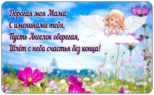 Поздравления маме с именинами, днем ангела
