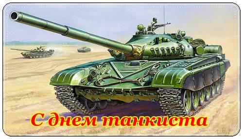 Лучшие поздравления с днем танкиста