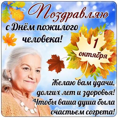 Поздравления с днем пожилого человека в стихах и прозе