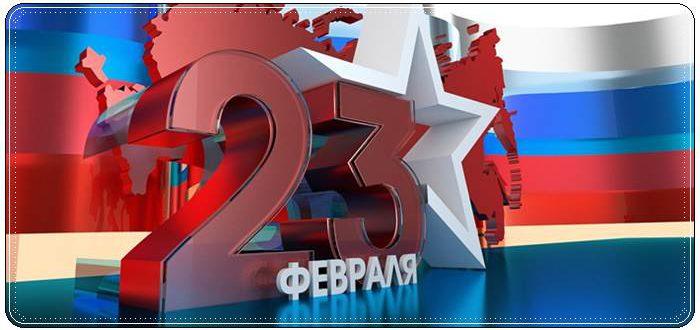 Поздравления с днем 23 февраля 2022 года