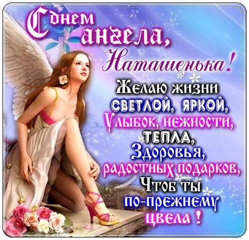 Поздравления с днем ангела Наталье в прозе