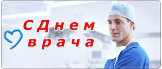 Красивые поздравления на Международный день врача 2022