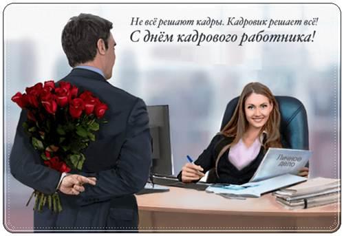 Красивые поздравления с днем кадрового работника