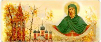 Поздравление с покровом пресвятой богородицы в стихах и прозе